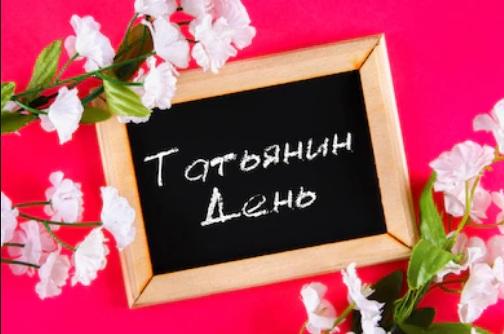 tatyanin_day