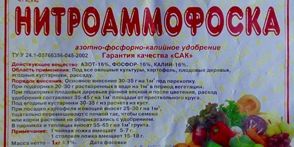 nitroammofoska_kachestva4