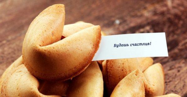 pechenye_s_predskazaniyami